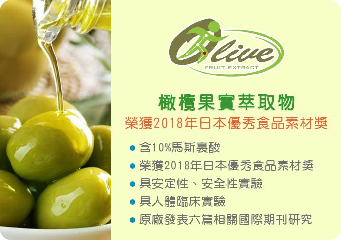 橄欖果實萃取物