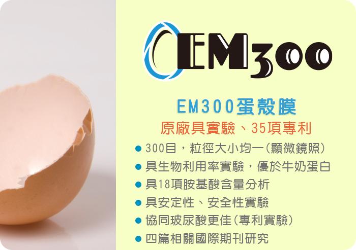 EM300蛋殼膜